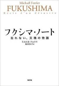 Fukushimanote