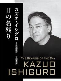 Kishiguro