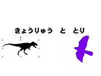 Kyouryu1