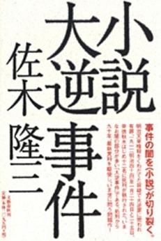 Daigyaku